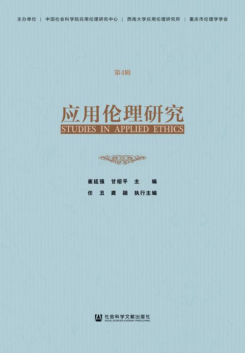 应用伦理研究(第4辑)