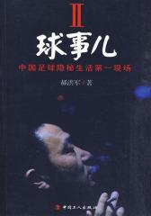 球事儿Ⅱ:中国足球隐秘生活  现场(试读本)