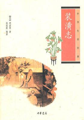装潢志--中华生活经典