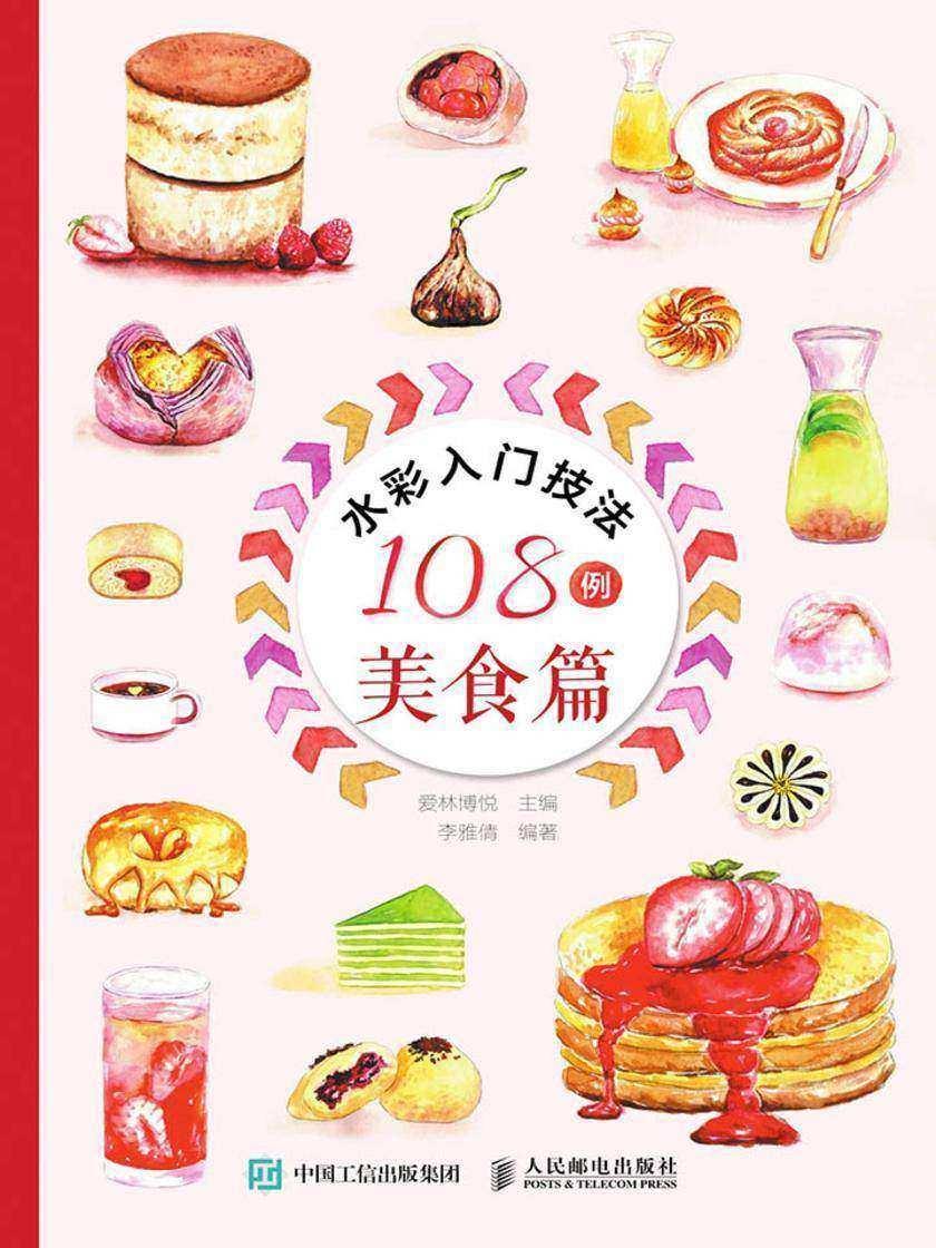 水彩入门技法108例——美食篇