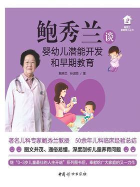 鲍秀兰谈婴幼儿潜能开发和早期教育