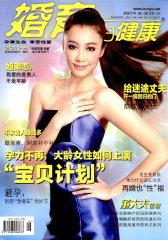 婚育与健康 月刊 2011年06期(电子杂志)(仅适用PC阅读)