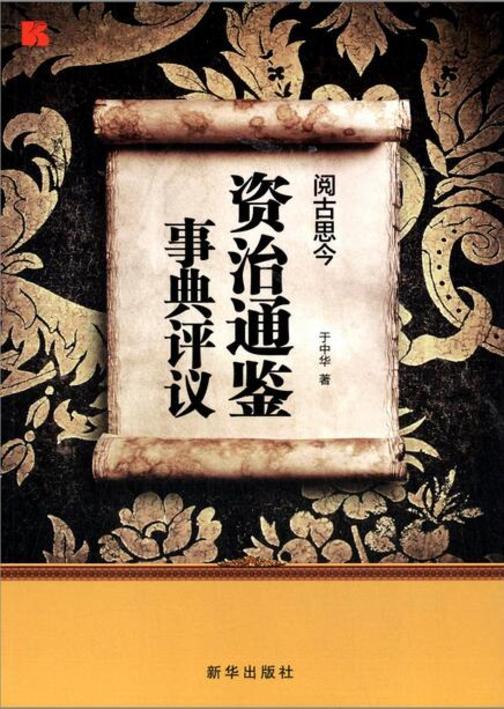 阅古思今:资治通鉴事典评议