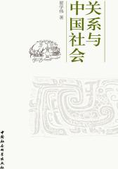 关系与中国社会