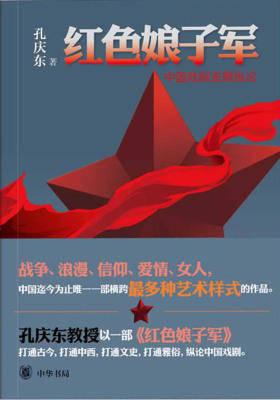 红色娘子军——中国戏剧发展纵论
