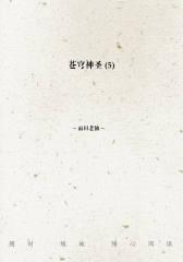 苍穹神圣(5)