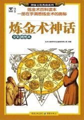 炼金术神话(仅适用PC阅读)