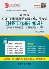 2018年陕西省公开招聘城镇社区专职工作人员考试《社区工作基础知识》考点精讲及典型题(含历年真题)详解