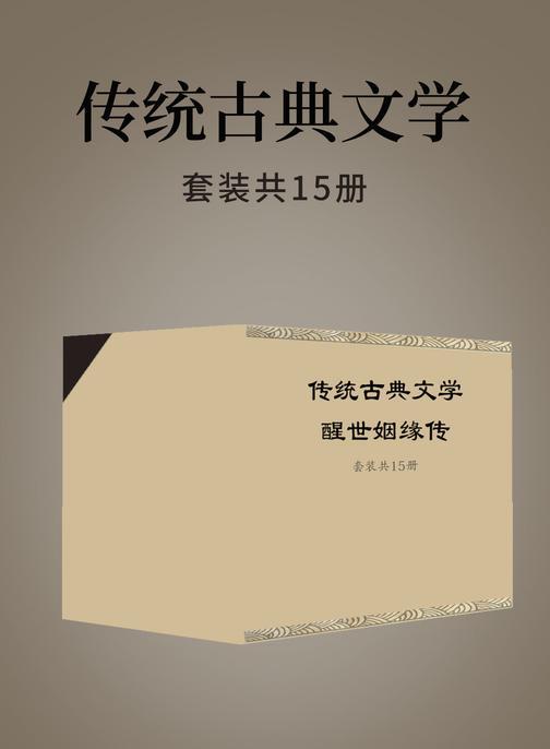 传统古典文学(套装共15册)