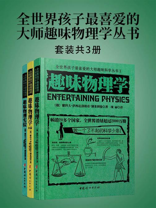 全世界孩子最喜爱的大师趣味物理学丛书(套装共3册)