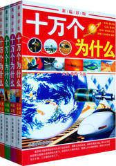 新编彩版十万个为什么:天文·地理·交通