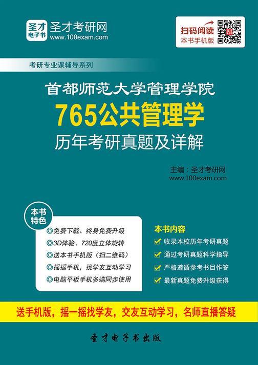 首都师范大学管理学院765公共管理学历年考研真题及详解