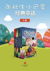 张秋生小巴掌经典童话(套装共4册)