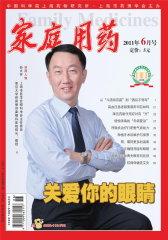家庭用药 月刊 2011年06期(电子杂志)(仅适用PC阅读)