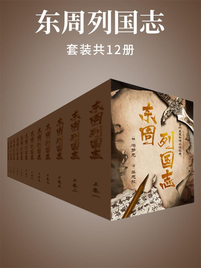 东周列国志(套装共12册)