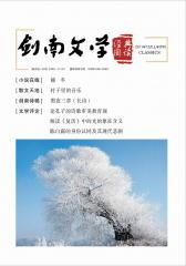 剑南文学·经典阅读 月刊 2011年12期(电子杂志)(仅适用PC阅读)