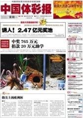 中国体彩报 周刊 2012年总364期(电子杂志)(仅适用PC阅读)