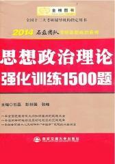 金榜图书·(2014)石磊团队考研思想政治系列:思想政治理论强化训练1500题