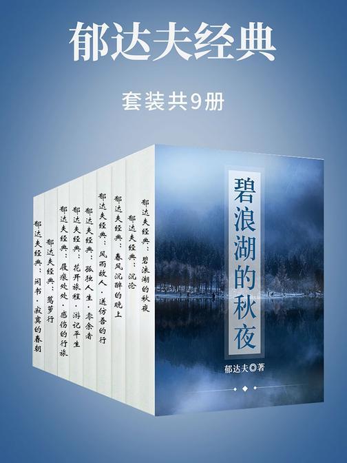 郁达夫经典(套装共9册)