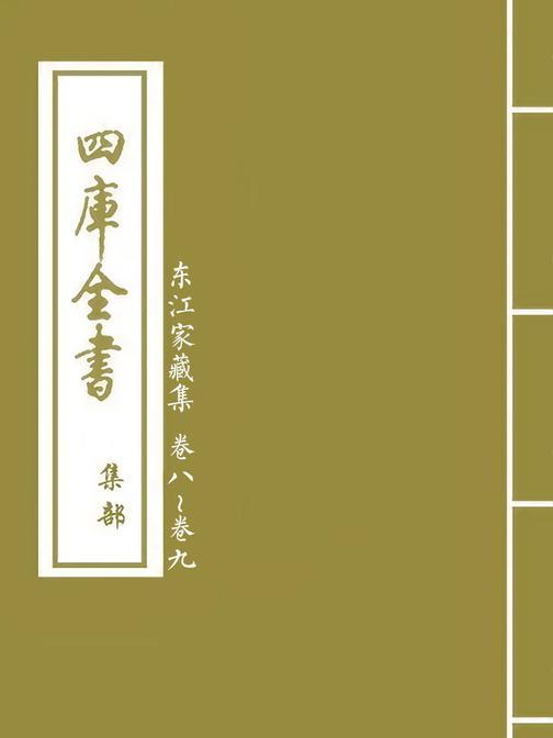东江家藏集卷八~卷九