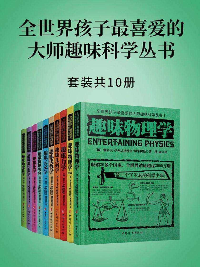 全世界孩子最喜爱的大师趣味科学丛书(套装共10册)