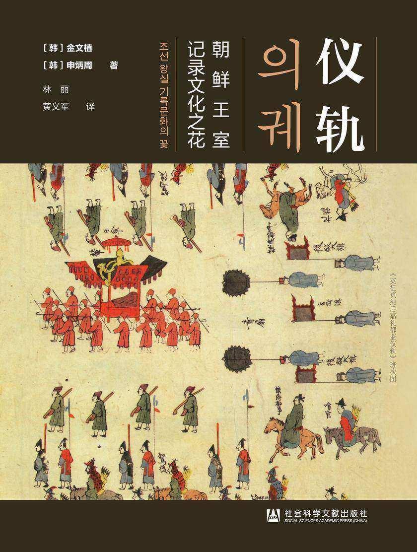 仪轨:朝鲜王室记录文化之花