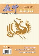 教师·中 月刊 2011年11期(电子杂志)(仅适用PC阅读)