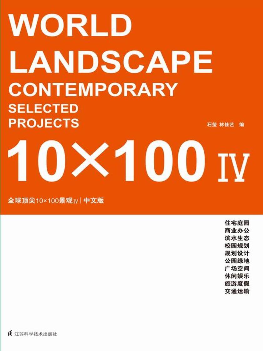 全球  10×100景观IV(仅适用PC阅读)