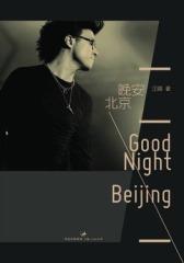 晚安,北京(试读本)