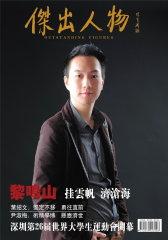 杰出人物 月刊 2011年08期(电子杂志)(仅适用PC阅读)