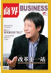 商界 月刊 2012年5月(电子杂志)(仅适用PC阅读)