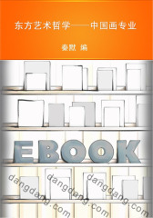 东方艺术哲学——中国画专业