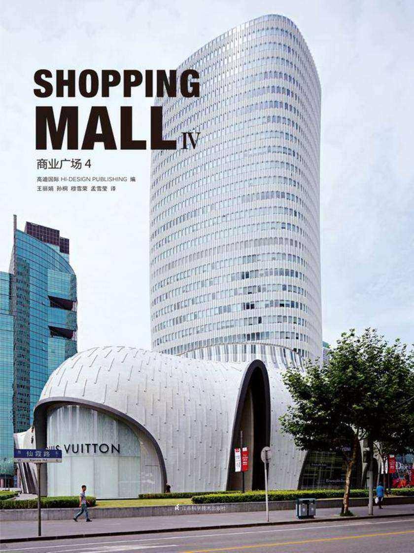 商业广场4(仅适用PC阅读)