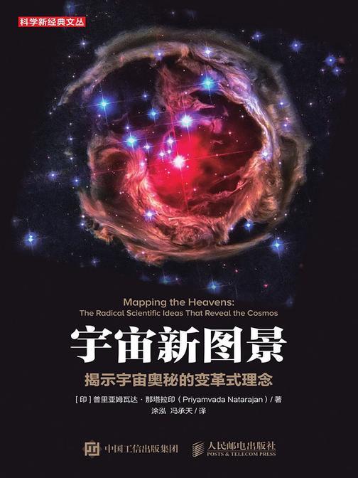 宇宙新图景:揭示宇宙奥秘的变革式理念