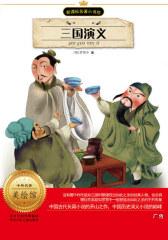 新课标名著小书坊:三国演义