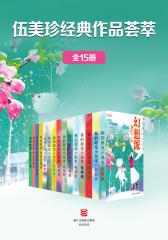 伍美珍经典作品荟萃(套装共15册)