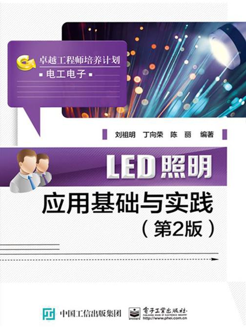 LED照明应用基础与实践(第2版)