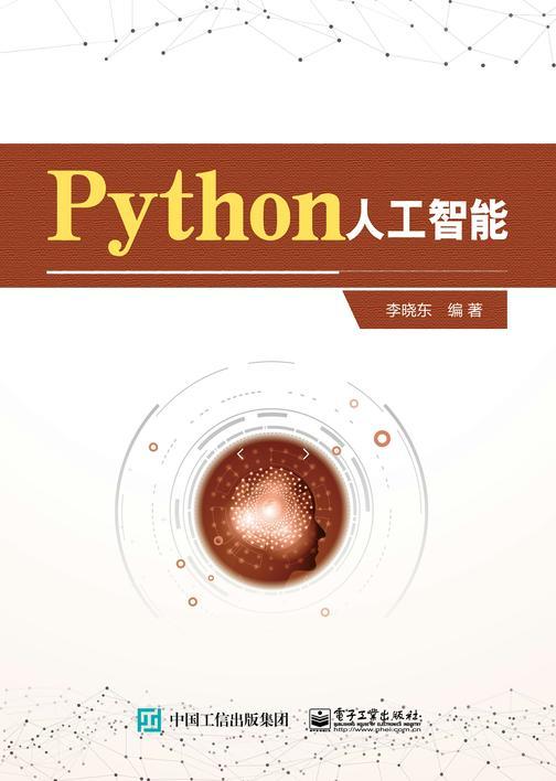 Python人工智能
