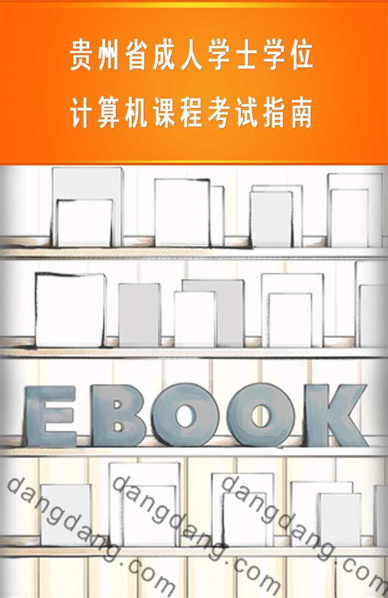 贵州省成人学士学位计算机课程考试指南(仅适用PC阅读)
