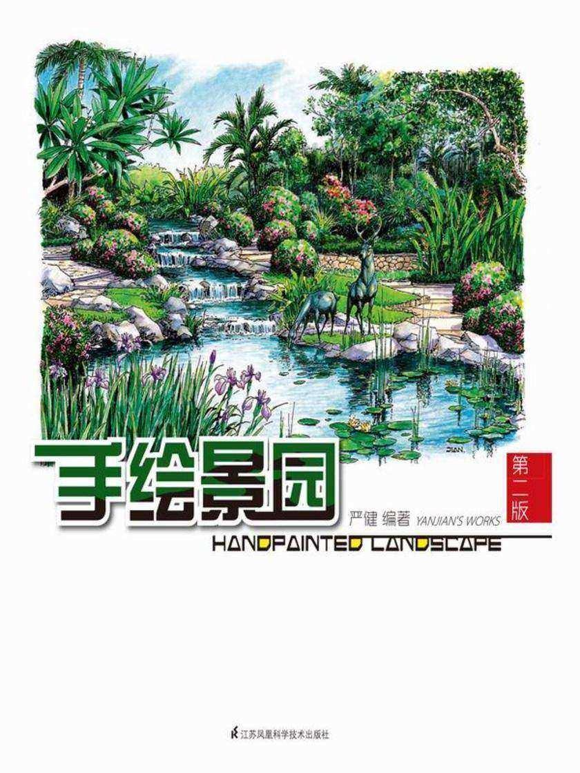 手绘景园(第二版)(仅适用PC阅读)