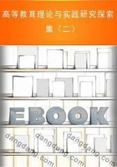 高等教育理论与实践研究探索集(二)