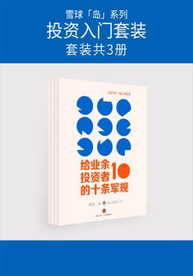 雪球「岛」系列·投资入门套装(套装共3册)(电子杂志)