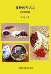 食补药补大全·延年益寿篇