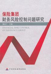保险集团财务风险控制问题研究报告