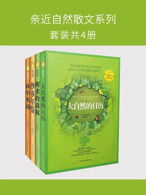 亲近自然散文系列(套装共4册)