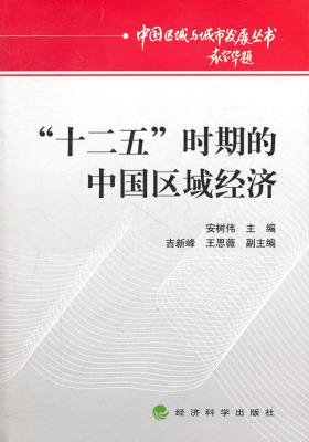 """""""十二五""""时期的中国区域经济(仅适用PC阅读)"""