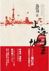 上海地王(试读本)