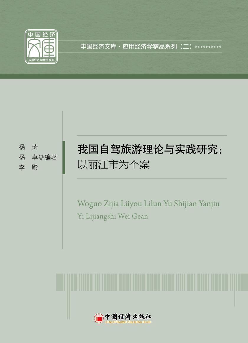 我国自驾旅游理论与实践研究:以丽江市为个案
