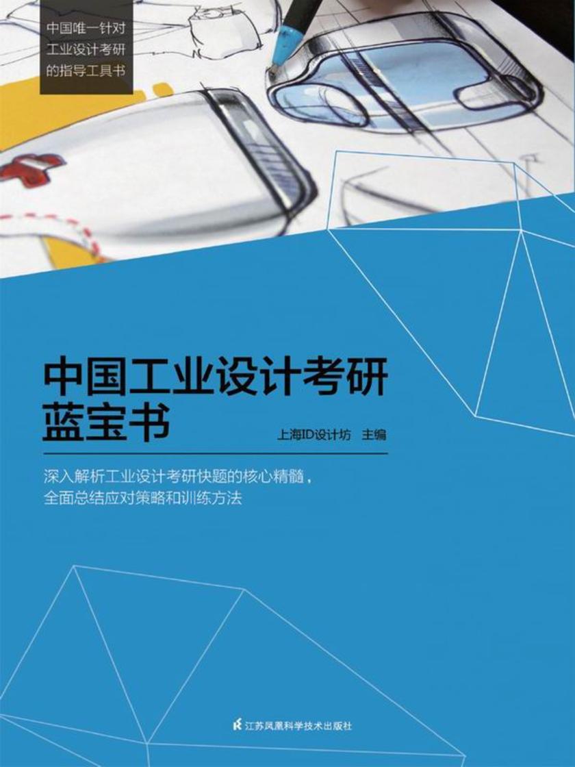 中国工业设计考研蓝宝书(仅适用PC阅读)