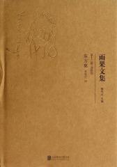 雨果文集(精装):东方集